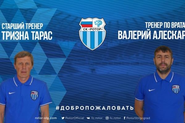 О назначении двух новых тренеров объявили 16 сентября