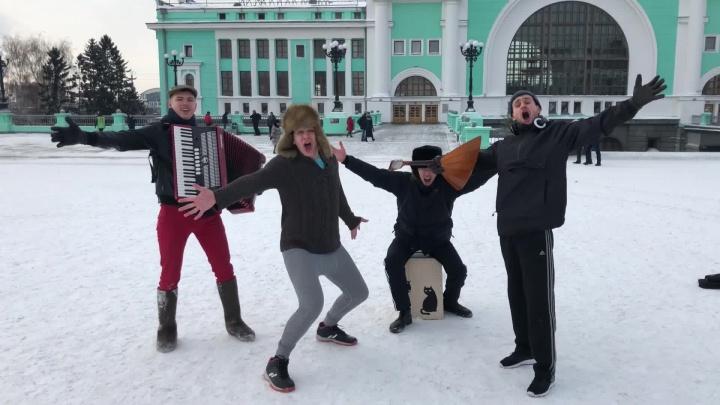 Рэп под балалайку: новосибирцы перепели в мороз песню про мокрые кроссы