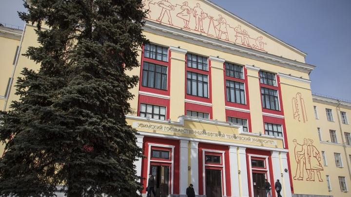 Мы — в числе лучших: уфимский вуз вошел в топ-50 по России
