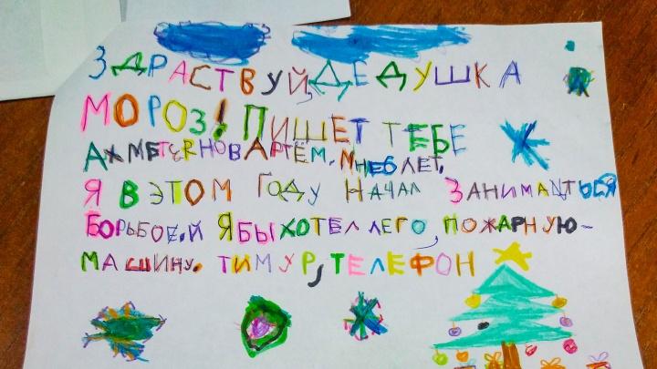 «Дедушка Мороз, можно мне спасибо, а Айназику — машинку»: о чем просят волшебника дети из Башкирии