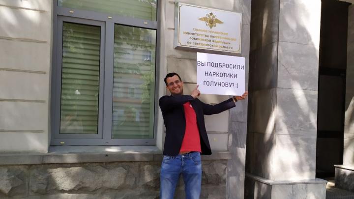 В Екатеринбурге к областному главку вышли с одиночным пикетом в поддержку журналиста Ивана Голунова