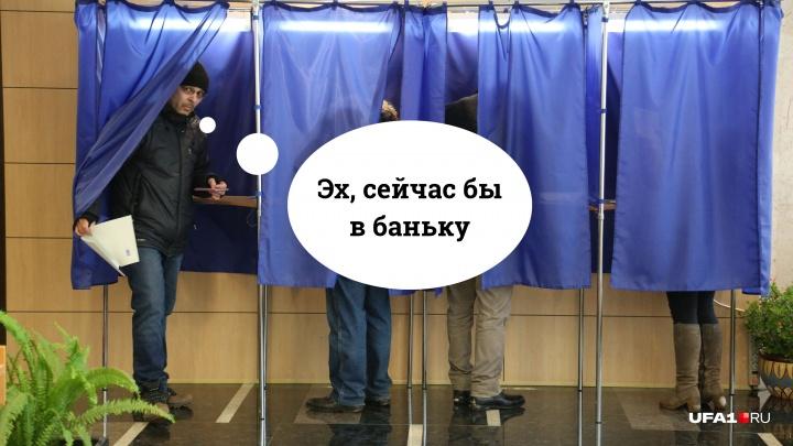 Мочалка-перчатка со скидкой в 57 процентов: как уфимцы смогут «нагреть руки» на выборах