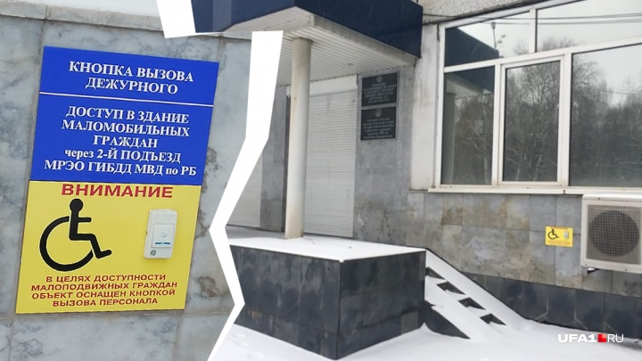 ГИБДД Башкирии переустановила таблички с вызовом сотрудника после скандала с инвалидом-колясочником