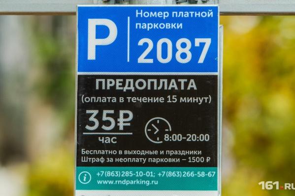 Стоимость платной парковки в Ростове — 35 рублей в час