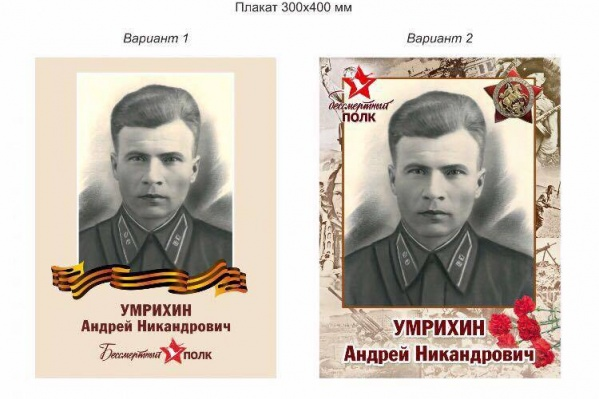 Андрей Никандрович Умрихин