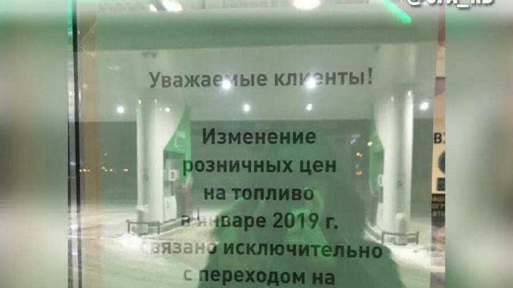 В Уфе подорожает бензин: предупреждения уже развесили на заправках
