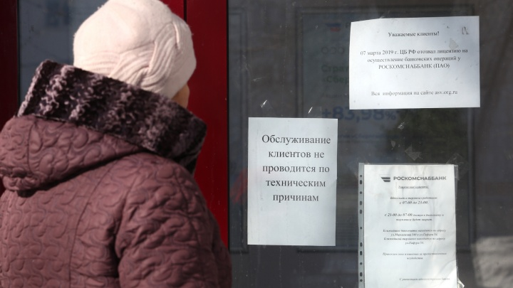 Нацбанк Башкирии требует банкротства потерявшего лицензию Роскомснаббанка