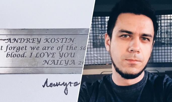 Артём Лоскутов перевёл на лечение детей 1 500 000 рублей, полученные с продажи скандальной таблички