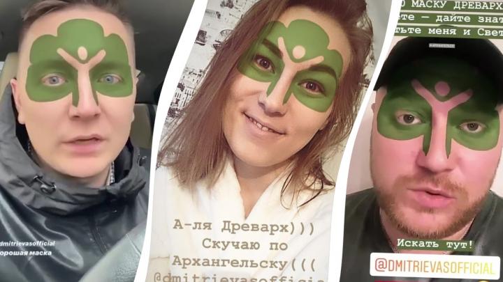 Архангелогородка создала в Instagram маску Древарха