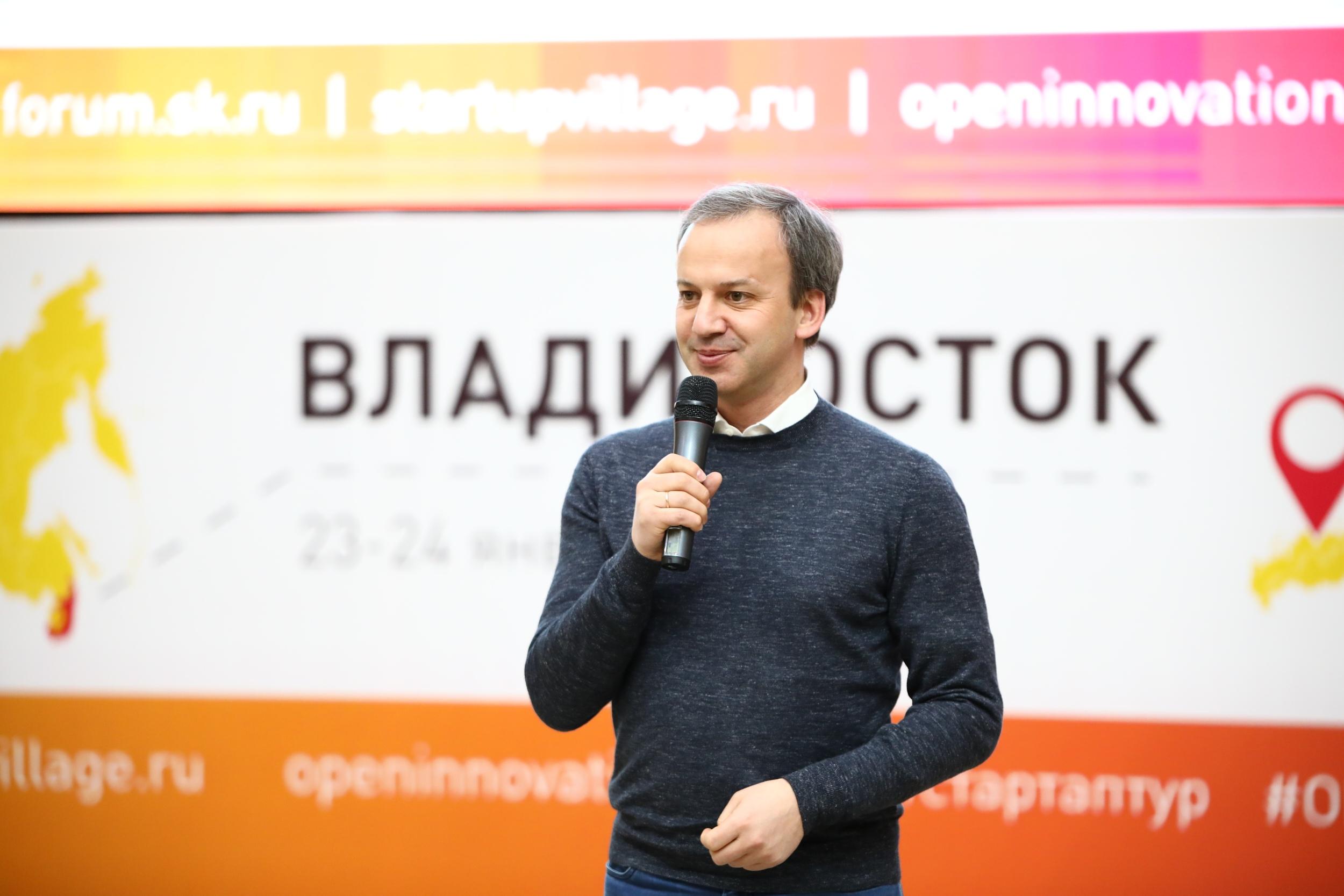 Председатель Фонда «Сколково» Аркадий Дворкович на Startup Tour — 2020 во Владивост