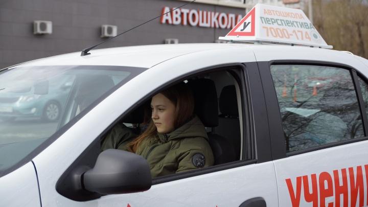 «Чёрная пятница» добралась и до автошкол: челябинцы получат водительские права за 15 500 рублей