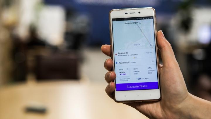 Яндекс.Такси подскажет новосибирцам, как сэкономить на поездках