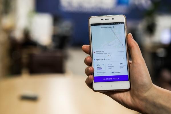 О высоком спросе приложение сообщает вверху экрана и с помощью фиолетовой молнии возле цены