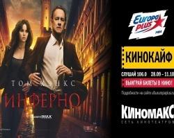 Смотри лучшие фильмы первым с Европой Плюс!