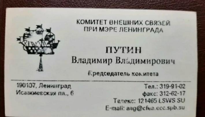 «Всего 50 тысяч — и президент на связи»: на продажу выставили визитку Владимира Путина