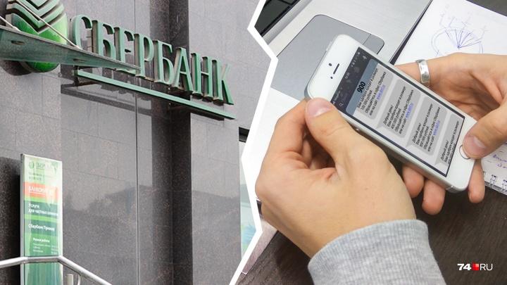 «Вам доступна золотая карта»: против Сбербанка возбудили дело после жалобы челябинца на спам