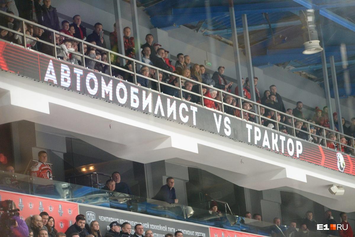 «Автомобилист» всухую обыграл челябинский «Трактор» в матче первого раунда плей-офф