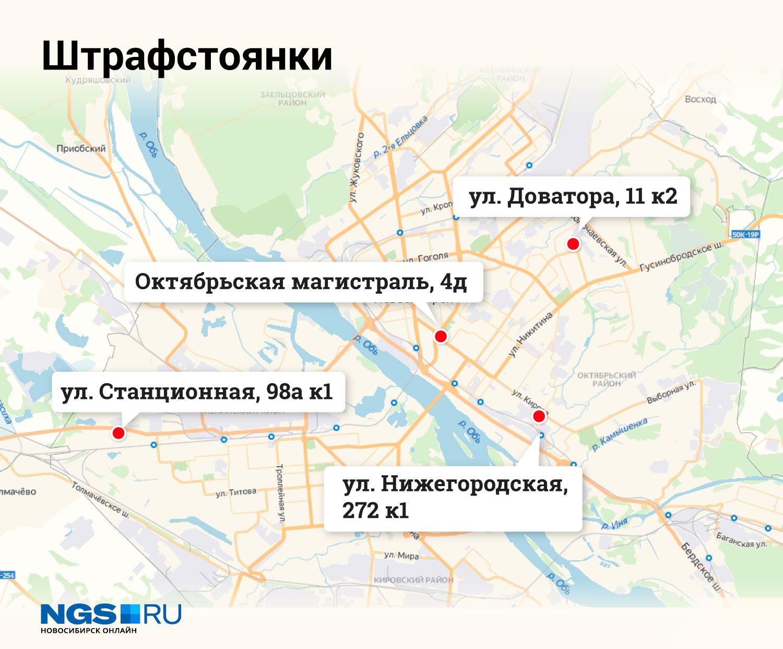 Карта штрафстоянок в Новосибирске