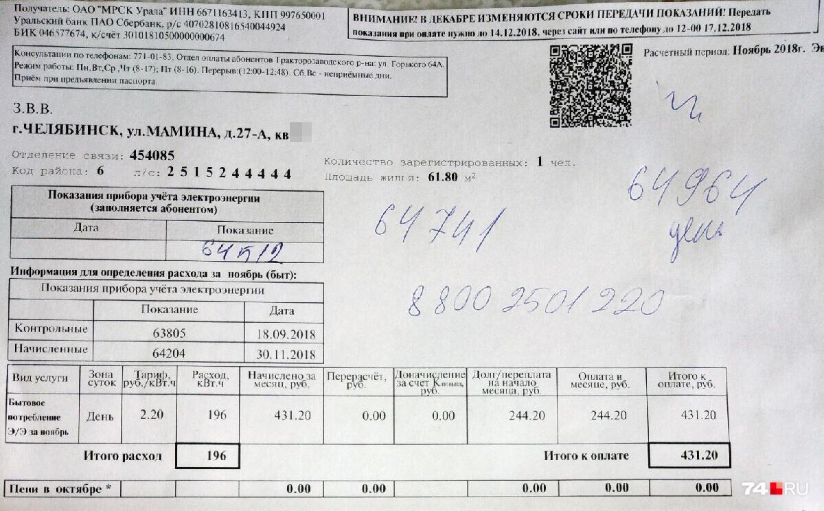 Буквально в ноябре Полина заплатила за свет чуть больше 400 рублей...