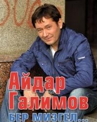 Айдар Галимов ответит на вопросы жителей Башкирии