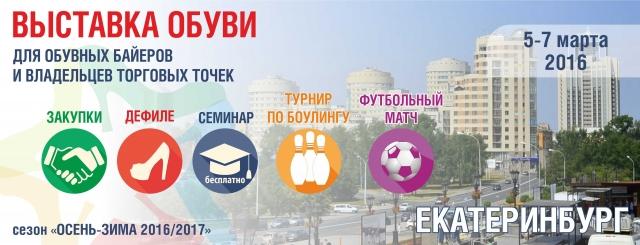 Международная выставка обуви ShoesStar на Урале стартует в марте