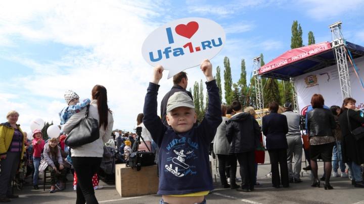 День защиты детей в Уфе: как это было