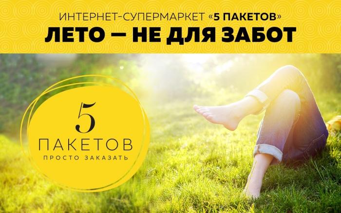 «5 пакетов» предлагает сладкие дыни за 59 рублей