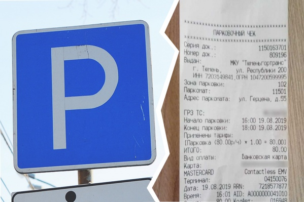 Девушка вернулась, чтобы оплатить парковку, но в итоге оказалась должна администрации ещё больше