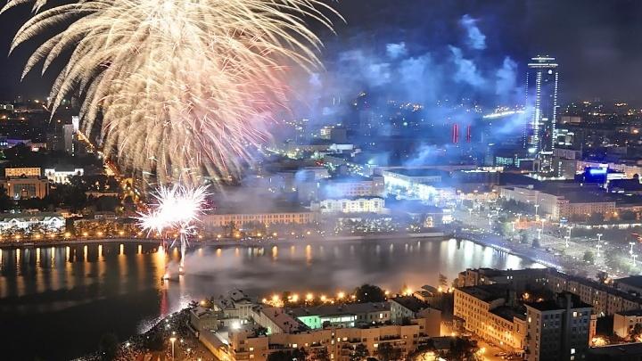 Салют, Екатеринбург! Ищем квартиры, из окон которых можно наблюдать за городскими праздниками