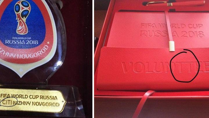 «Нежигародская аписка». Волонтеры получили памятные подарки с ошибками
