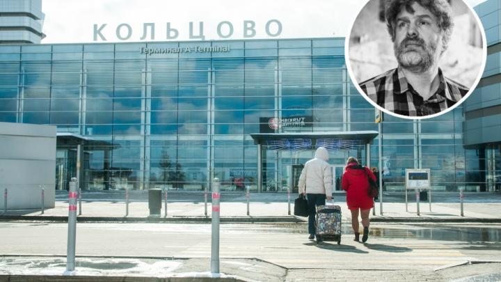 «Здоровый идиотизм списку придают Летов и Лагутенко»: уральский писатель — об именах для аэропортов