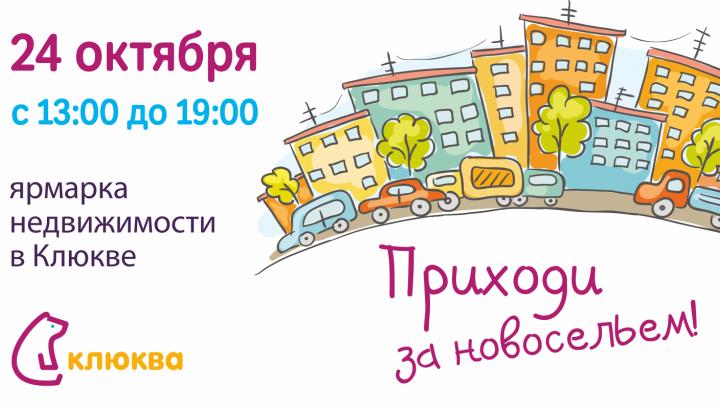 Приходи за новосельем! «Клюква» приглашает клиентов на «Ярмарку недвижимости»