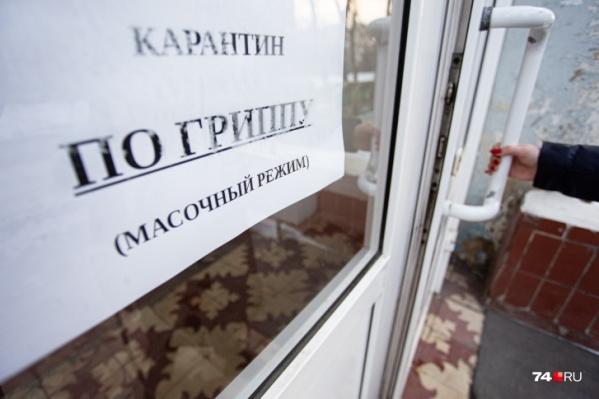 Два вуза и все школы в Челябинске закрыты на карантин по гриппу