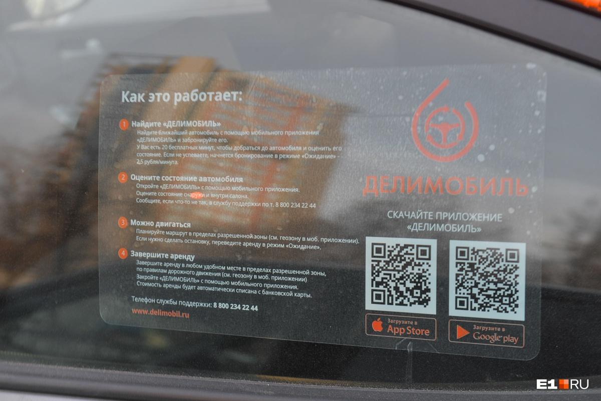 """Памятка на окне """"делимобиля"""""""
