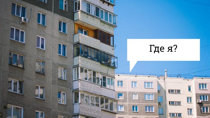 Чья это панелька? «Яндекс» придумал игру, где нужно угадать город по фото и победить Алису