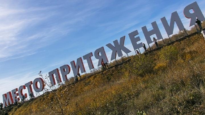 В Магнитогорске презентовали уникальный проект по преобразованию городского пространства