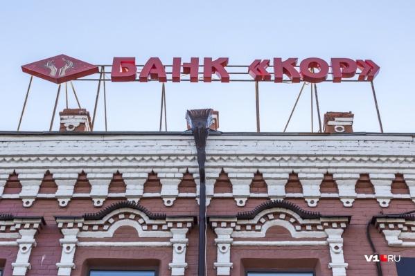 Банк ликвидируют спустя 26 лет работы