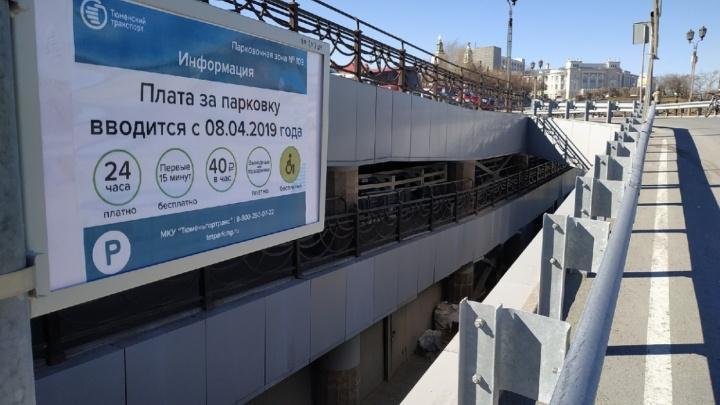9 мая парковки на тюменской набережной будут бесплатными, но не все. Публикуем график работы