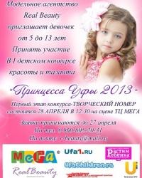 Маленькую принцессу выберут в Уфе