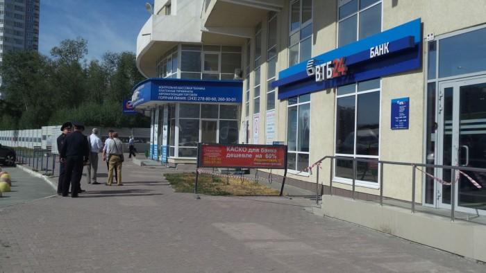 Банк ВТБ на Белинского после ограбления