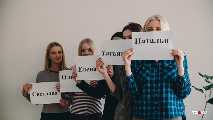 Тюменки вошли в десятку самых алчных женщин страны