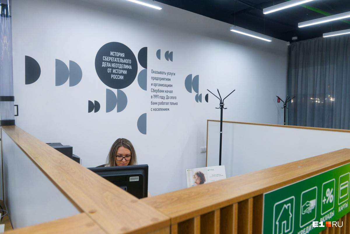 В Ельцин-центре открыли банк-музей.Дизайн согласовывала дочь первого президента