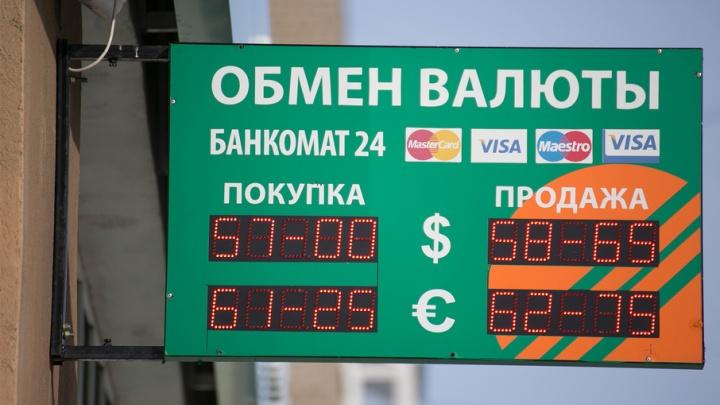 До конца лета доллар может подорожать до 61-62 рублей