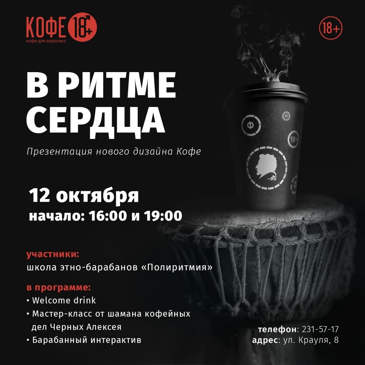 Единственная в Екатеринбурге кофейня для взрослых пригласила на праздник «В ритме сердца» (18+)