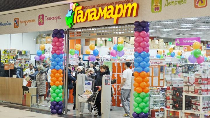 На праздничном открытии «Галамарта» в Кургане подушка и стиральный порошок будут стоить всего 99 рублей