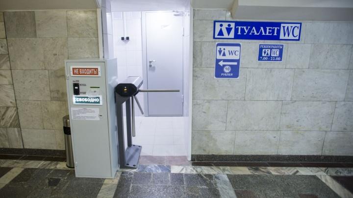 Новосибирск попал в топ-20 городов с самыми дорогими общественными туалетами