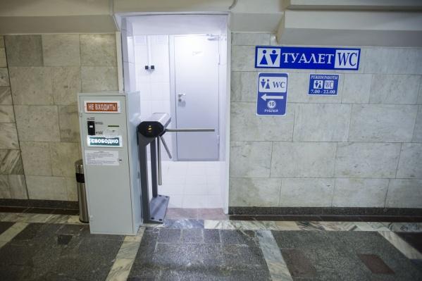 Вход в общественный туалет в новосибирском метро