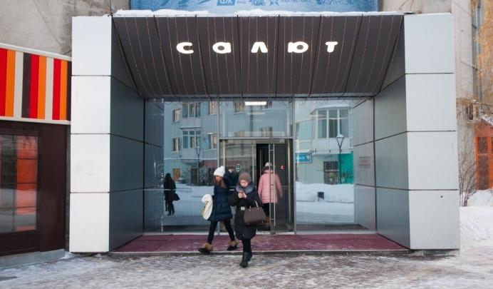 Сотрудники кинотеатра «Салют» заявили об увольнении