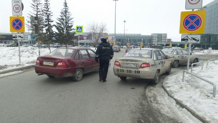 В аэропорту Кольцово ГИБДД устроила облаву на таксистов