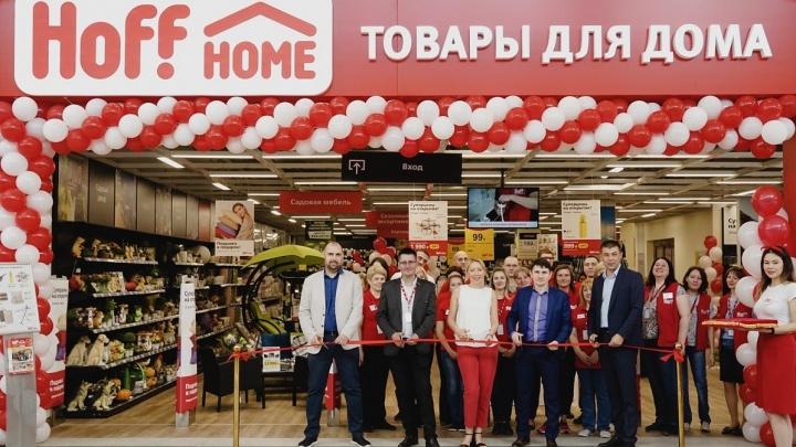 В Самаре открылся магазин товаров для дома Hoff